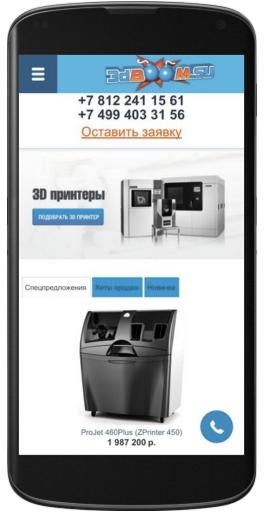 мобильная витрина интернет магазина на CS-Cart