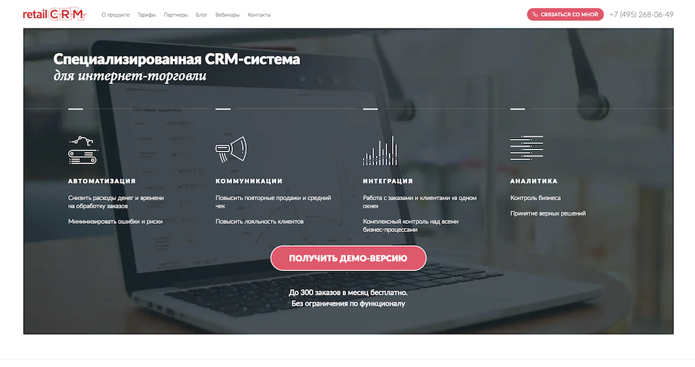 crm система для интернет-магазина retailcrm