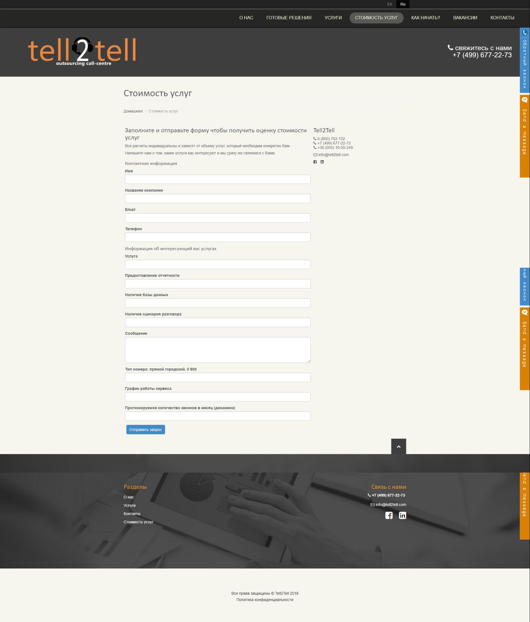 бриф контакт центра для интернет магазина