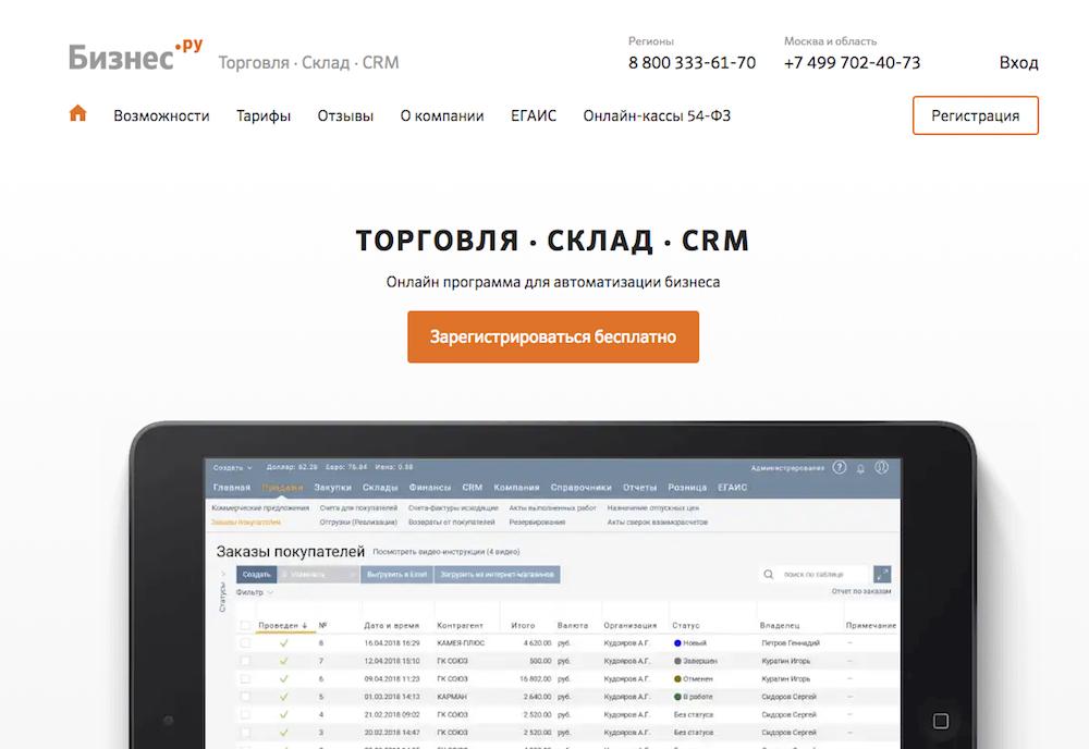 Программный комплекс с CRM Бизнес.ру