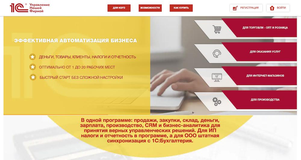 программа crm для интернет магазина
