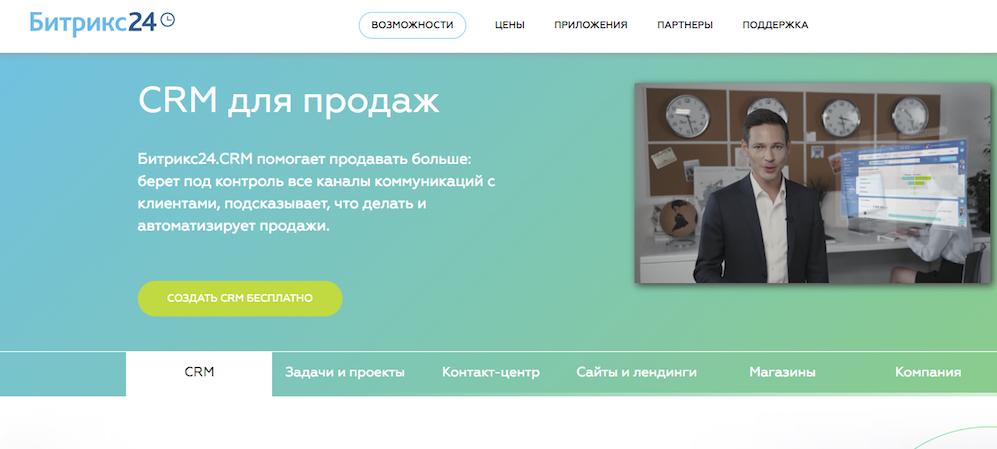 CRM система для интернет магазина Битрикс 24