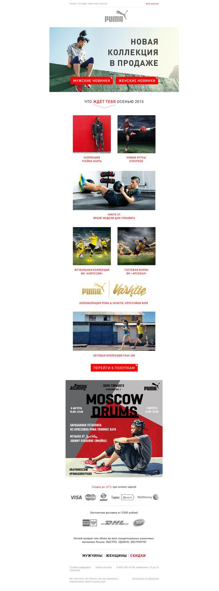 пример email рассылки Puma