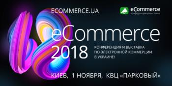 CS-Cart на выставке eCommerce 2018 в Киеве