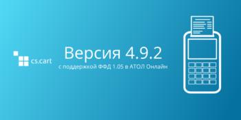 Вышел CS-Cart 4.9.2 c поддержкой ФФД 1.05 в АТОЛ Онлайн