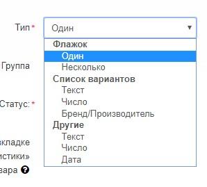 выбор типа характеристики товара в cs-cart