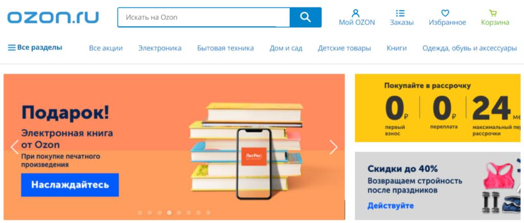Интернет-компания OZON, товарные категории
