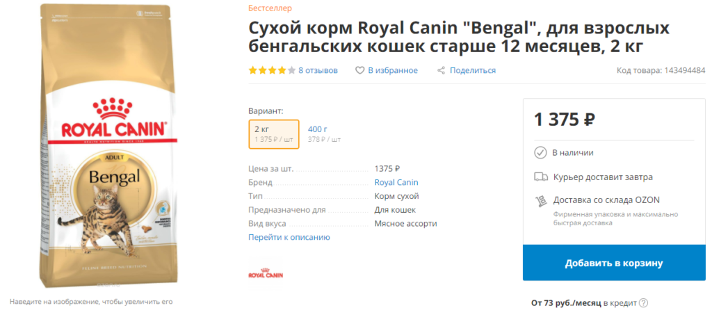 Корм Royal Canin, сайт OZON
