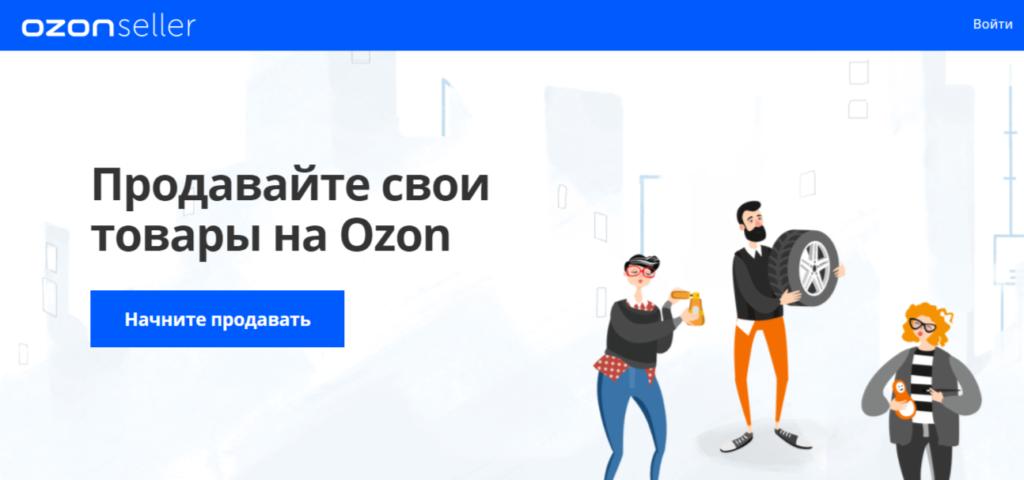 Маркетплейс OZON