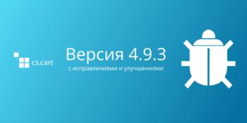 Вышли CS-Cart и Multi-Vendor 4.9.3