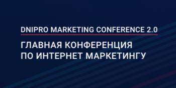 CS-Cart на конференции по интернет-маркетингу DMC 2.0 в Днепре