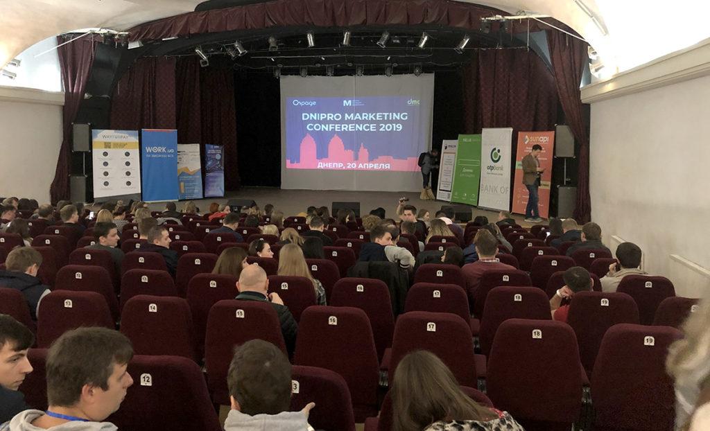 конференция по интернет-маркетингу