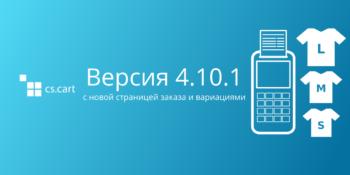 Вышел CS-Cart 4.10.1 с новой страницей оформления заказа и вариациями