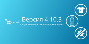 Вышел CS-Cart 4.10.3 с улучшениями по вариациям и оформлению заказа
