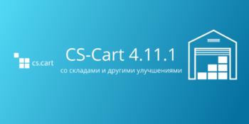 Вышел CS-Cart 4.11.1 со складами и другими улучшениями
