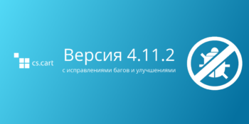 Вышел CS-Cart 4.11.2