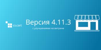 Вышел CS-Cart 4.11.3 с улучшениями на витрине