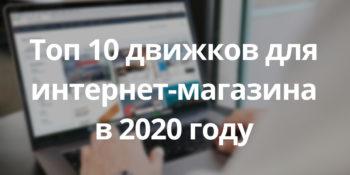 Рейтинг движков для интернет-магазина 2020