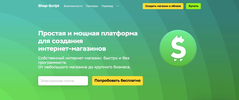 скрипт интернет-магазина shop-script