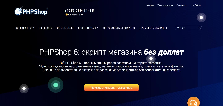движок для создания интернет-магазина phpshop