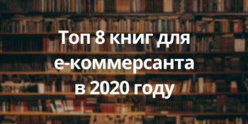 Топ 8 книг для владельца интернет-магазина в 2021 году