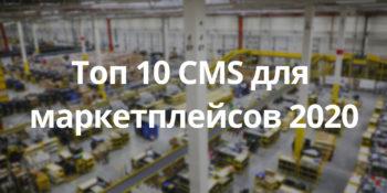 Рейтинг CMS для создания маркетплейсов в 2020 году
