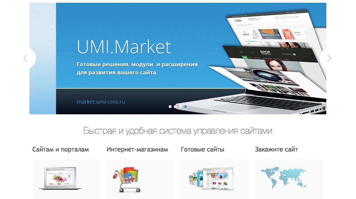 программа для интернет-магазина umi cms