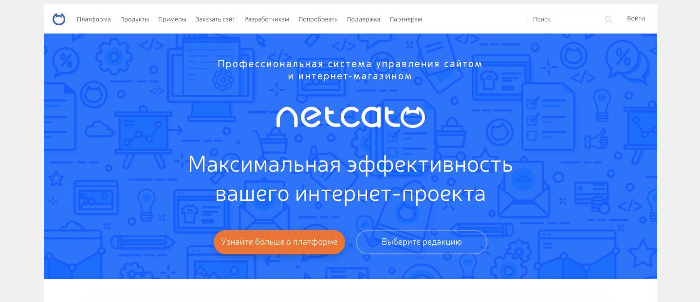 универсальный скрипт интернет-магазина netcat