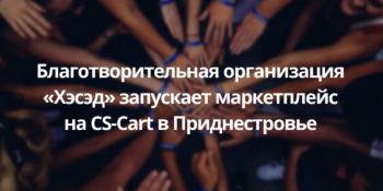 Поддержали лицензией CS-Cart для маркетплейсов общественную организацию «Хэсэд» в городе Тирасполь