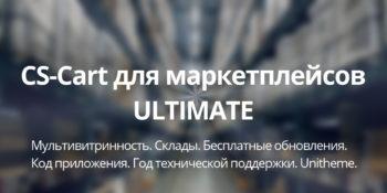 Представляем CS-Cart для маркетплейсов Ultimate с неограниченным количеством витрин и многоскладовостью