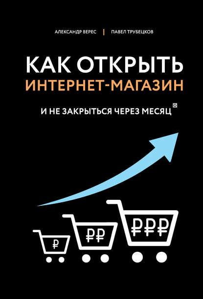 лучшие книги как открыть интернет магазин