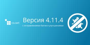 Вышел CS-Cart 4.11.4 с исправлениями багов и улучшениями