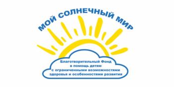 Благотворительный фонд «Мой солнечный мир» в Дагестане запустит маркетплейс на CS-Cart для помощи дагестанцам, оставшимся без заработка из-за пандемии