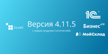 Вышел CS-Cart 4.11.5 с новым модулем CommerceML
