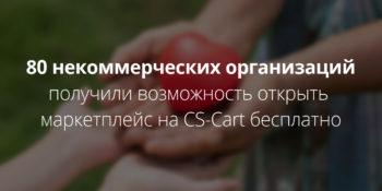 80 некоммерческих и правительственных организаций получили возможность бесплатно открыть маркетплейс на CS-Cart