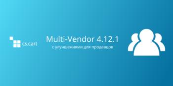 Вышел CS-Cart для маркетплейсов 4.12.1 с улучшениями для продавцов