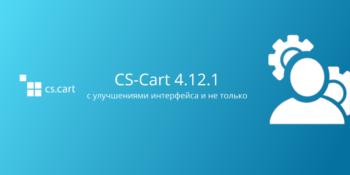 Вышел CS-Cart 4.12.1 с улучшениями интерфейса и не только