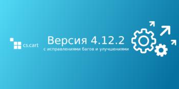 Вышел CS-Cart 4.12.2 с исправлениями ошибок и улучшениями юзабилити