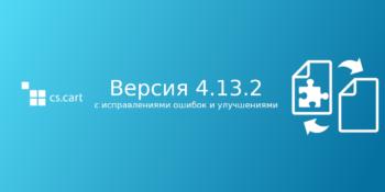 Вышел CS-Cart 4.13.2 с исправлениями ошибок и улучшениями юзабилити