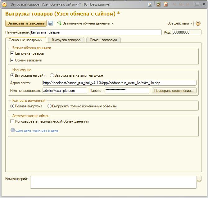 Битрикс обмен с 1с выгрузка заказов сайт битрикс с нуля