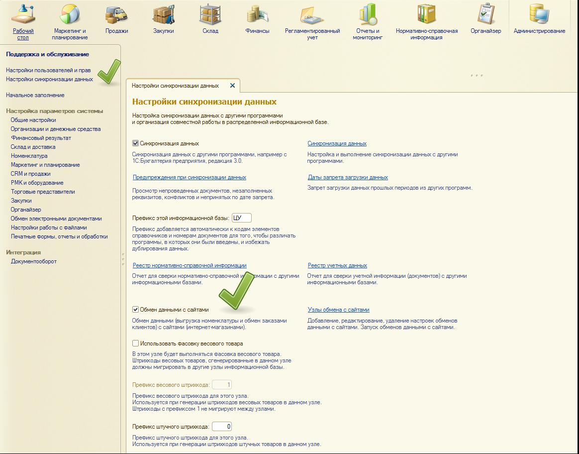 Настройка обмена данными 1с 8.2 с сайтом файл обновления 1с efd