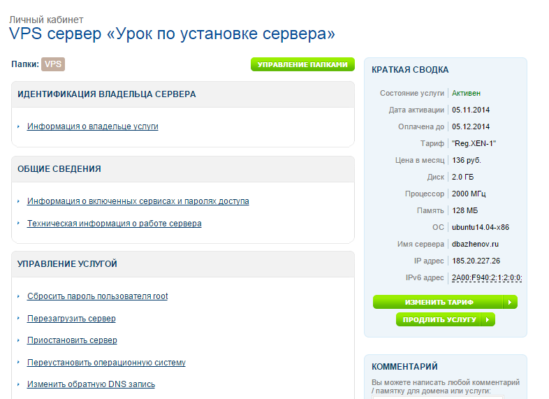 Характеристики сервера хостинга xrumer 5.0a