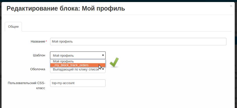 Как сделать шаблон php