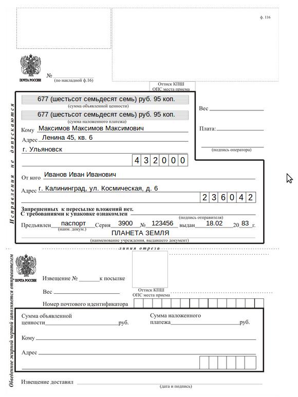 заявление о постановке на специальный учет в пробирной палате образец