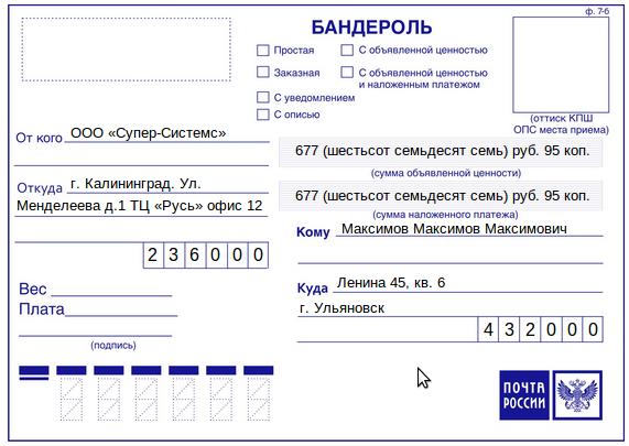 Бланк Почты России Форма 7