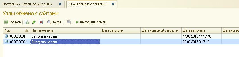 Файл Правила Обмена Ут И Ут 1С