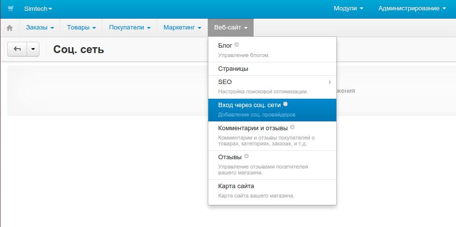Социальные сети - Документация docs.cs-cart.ru 4.6.x