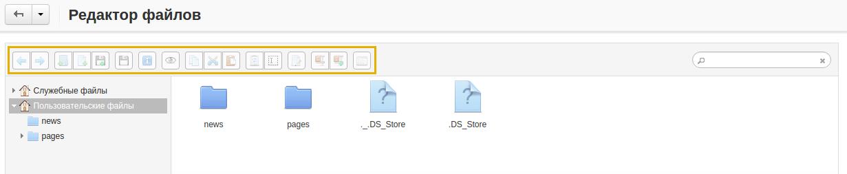 Кнопки действий в редакторе файлов.