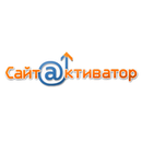 Сайт-Активатор